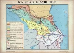 Кавказ в XVIII веке