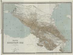 Атлас Российской империи 1871 г., карта Кавказского края (1869 г.)