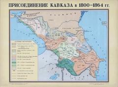Присоединение Кавказа в 1800-1864 гг.