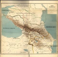 Карта Кавказа с показанием политического состояния до 1801 г.