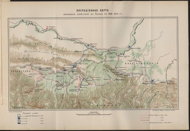 Карта военных действий в Чечне 1818-1826 гг.