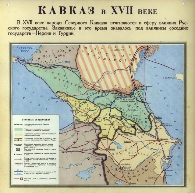 Кавказ в XVII веке