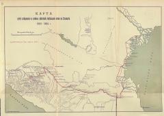 Карта пути следования и района действий отдельной сотни на Кавказе 1863-1864 гг.