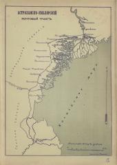Карта Астраханско-Кизлярского почтового тракта
