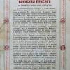 Воинская присяга на верность службы Царю и Отечеству