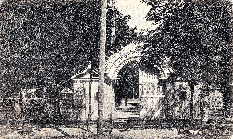 Георгiевскъ. № 1. Входъ в Городской садъ, Миллiонная улица.
