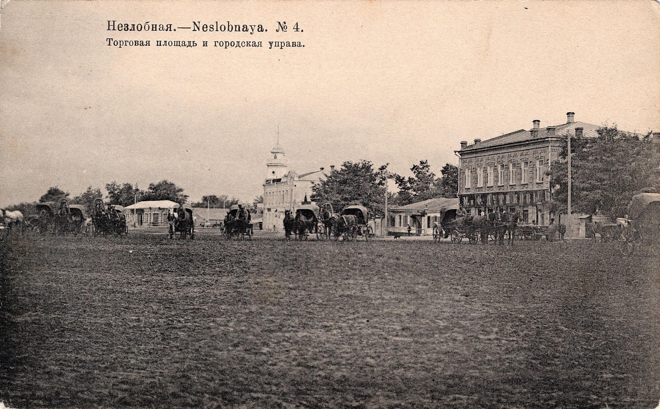 Незлобная. № 4 (Георгиевск). Торговая площадь и городская управа.