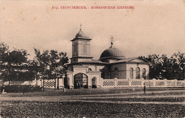 Гор. Георгiевскъ. - Покровская церковь