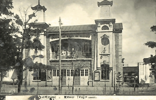 Зимний кинотеатр