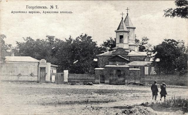 Георгiевскъ. № 7. Армянская церковь, Армянская площадь.