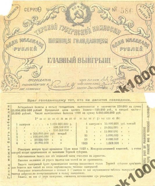 """Лотерея Терского Губернского комитета """"Помощи голодающим"""" 1923 г."""
