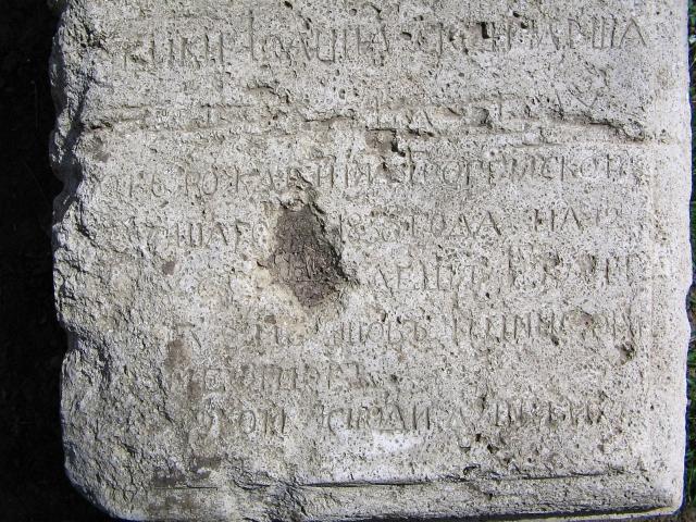 Надпись на надгробье - 2 часть