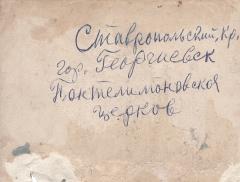 Надпись на фото Пантелеимоновского храма