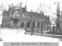 Горком ВКП(б) 1943 г.