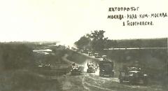 Автопробег Москва - Кара-Кум - Москва в Георгиевске.