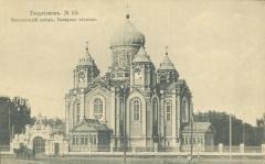 Георгiевскъ. № 10. Вознесенскiй соборъ. Базарная площадь.