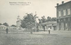 «Незлобная № 2» (Георгиевск). Торговая площадь и здание управы.