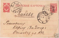 Почтовая карточка со штемпелем из Георгиевска 1913 года