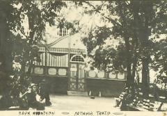 Летний театр парка культуры