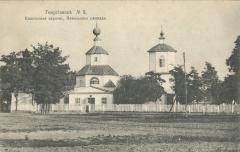 Георгiевскъ. № 3. Никольская церковь. Никольская площадь.