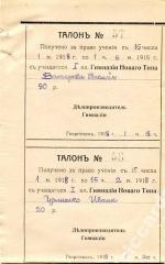 Талон на Гимназию Новаго Типа, 1918
