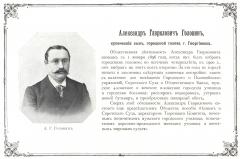 Головин Александр Гаврилович