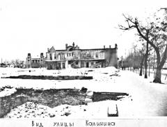Горком ВКП(б) 1943 г. - вид с ул.Калинина