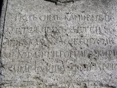 Надпись на надгробье - 1 часть