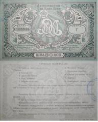 Вещевая лотерея Деткомиссии Северо-Кавказского края (1924 - 1925 г.)