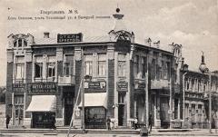 Георгiевскъ № 8. Дом Осипова, уголъ Ольгинской ул. и Базарной площади