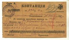 Квитанция Георгиевского финансового отдела 1920 г.