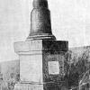 Памятник генерал- лейтенанту Дмитрию Тихоновичу Лисаневичу, начало ХХ века.
