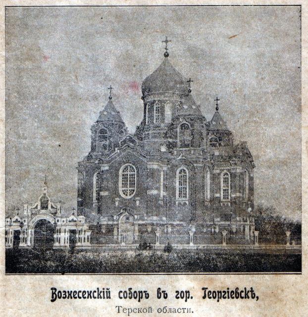 Вознесенский собор   1902 год
