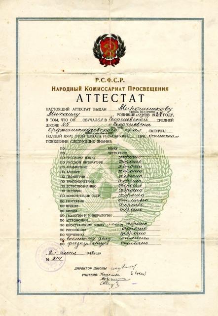 Аттестат Мирошникова, СШ№5 1942 год