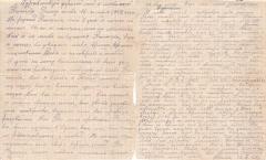 Письмо №3