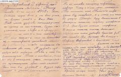 Письмо №5