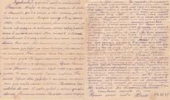 Письмо №4