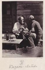 Казаки-сваты (Болдырев И.В. 1875-1876)