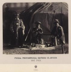 Ставропольской губ. Группа калмыков 1867
