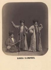 Пляска калмычек 1870