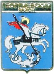 Значок Георгиевского района 2006 год.