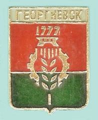 Значок г.Георгиевска 1977 года №2