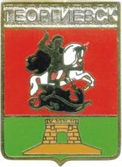 Значок г.Георгиевска 1998 года