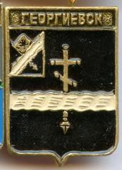 Значок г.Георгиевск №3 - герб 1875 года.