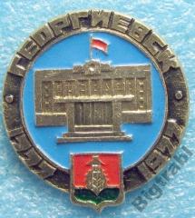 Значок Георгиевск 1977 года
