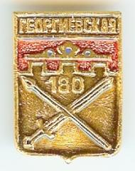 Значок ст.Георгиевской
