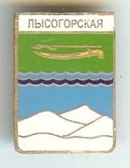 Значок ст.Лысогорской