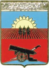 Значок Урухского сельсовета 2003 года
