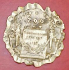 Реверс памятной медали в честь 200-летия Георгиевского трактата