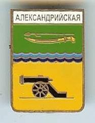 Значок ст.Александрийской